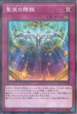 [ JK ] Holy Night Advent - SLT1-JP048 - Normal Parallel Rare