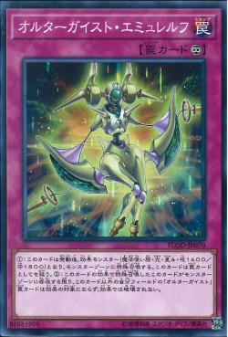 [ JK ] Altergeist Emulatelf - FLOD-JP070 - Common Unlimited Edition