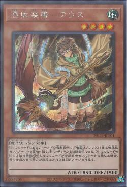 [ JP ] Familiar-Possessed - Aussa ( alternate art) - SD39-JPP01 - Secret Rare