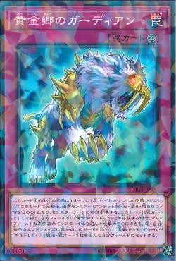 [ JK ] Guardian of the Golden Land - DBSS-JP032 - Normal Parallel Rare