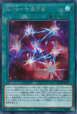 [ JP ] Rank-Up-Magic - The Seventh One - RC03-JP037 - Secret Rare