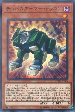 [ JK ] Chobham Armor Dragon - CHIM-JP005 - Common