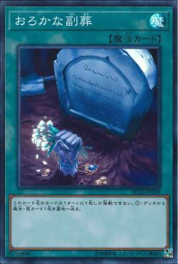 [ JP ] Foolish Burial Goods - RC03-JP039 - Super Rare