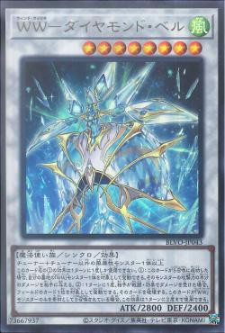 [ JK ] Windwitch - Diamond Bell - BLVO-JP043 - Ultra Rare