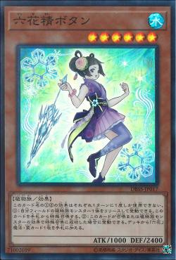 [ JK ] Mudan the Rikka Fairy - DBSS-JP017 - Super Rare