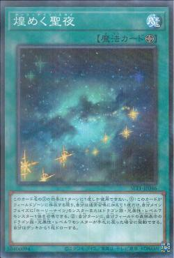 [ JK ] Holy Night Sky - SLT1-JP046 - Normal Parallel Rare