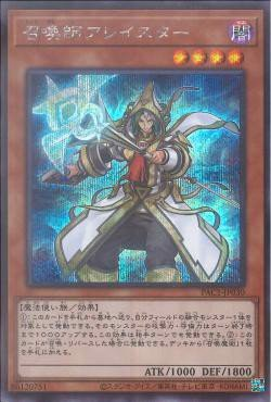 [ JP ] Aleister the Invoker (alternate artwork) - PAC1-JP030 - Secret Rare