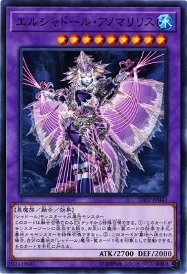 [ JK ] El Shaddoll Anoyatyllis - SD37-JP043 - Common