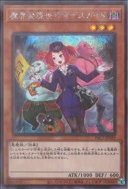 [ JP ] Tour Guide From the Underworld (alternate artwork) - PAC1-JP019 - Secret Rare