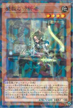 [ JK ] Adamancipator Analyzer - DBSS-JP003 - Normal Parallel Rare