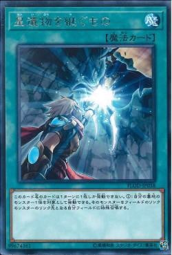 [ JK ] World Legacy Succession - FLOD-JP058 - Rare