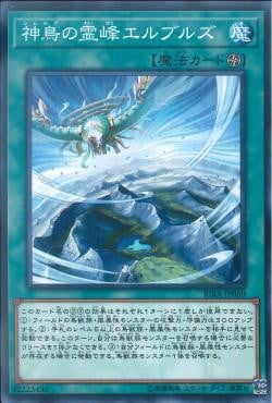 [ JK ]  Elborz, Sacred Peak of Simorgh - RIRA-JP060 - Common
