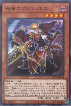 [ JP ] Plufiness the Unconventional Commander - PHRA-JP024 - Common