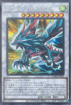 [ JK ] Wolfrayet the Stellar Wind Wolf - DAMA-JP041 - Secret Rare