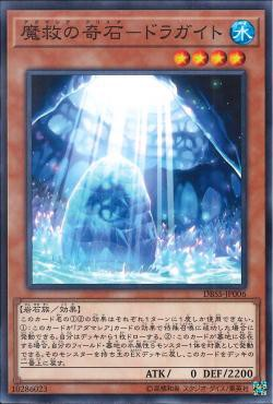 [ JK ] Adamancipator Crystal - Dragite - DBSS-JP006 - Common