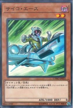 [ JK ] Psychic Ace - CYHO-JP023 - Common