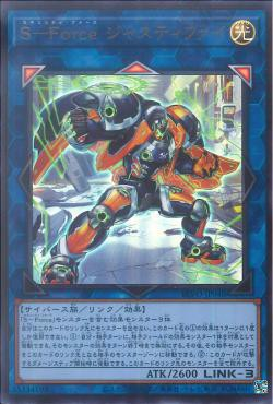 [ JK ] Security Force Justify - BLVO-JP048 - Ultra Rare