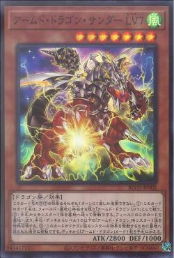 [ JK ] Armed Dragon Thunder LV7 - BLVO-JP002 - Super Rare