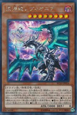 [ JP ] Chaos Dragon Levianeer - RC03-JP014  - Secret Rare