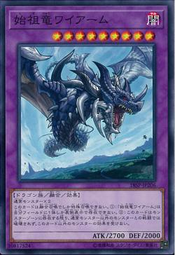 [ JP ] First of the Dragons - 18SP-JP206 - Common