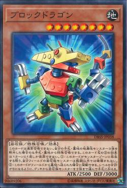 [ JK ] Block Dragon - DBSS-JP038 - Common