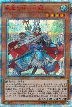 [ JK ] Ancient Warriors - Masterful Sun Mou - IGAS-JP008 - 20th Secret Rare