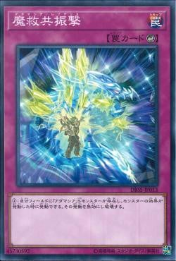 [ JK ] Adamancipator Resonance - DBSS-JP013 - Common