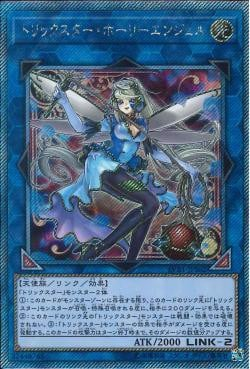 [ JP ] Trickstar Holly Angel - LVB1-JPS02 - Extra Secret Rare