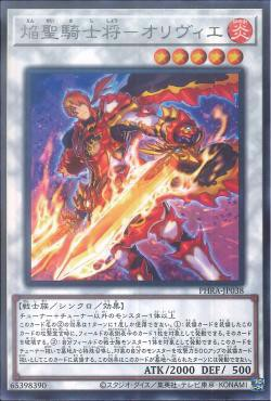 [ JP ] Infernoble Knight Captain Oliver - PHRA-JP038 - Rare