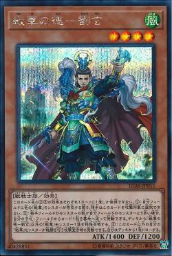 [ JK ] Ancient Warriors - Virtuous Liu Xuan - IGAS-JP011 - Secret Rare