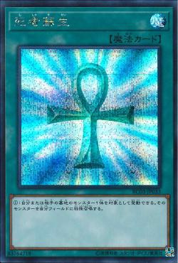 [ JP ] Monster Reborn - RC03-JP033  - Secret Rare