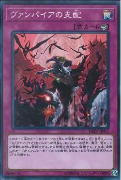 [ JK ] Vampire Domination - DBDS-JP011 - Super Rare