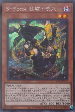 [ JK ] Security Force Rappa Chiyomaru - BLVO-JP011 - Secret Rare