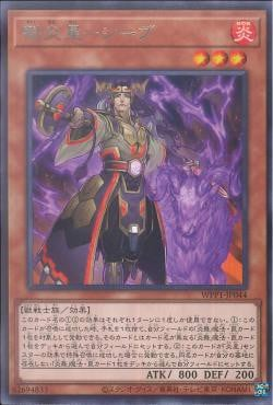 [ JK ] Brotherhood of the Fire Fist - Ram - WPP1-JP044 - Rare