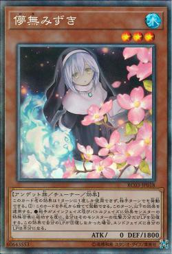 [ JP ] Ghost Sister & Spooky Dogwood ( alternate art) - RC03-JP018  - Collector Rare