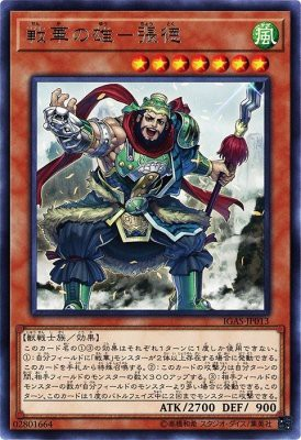 [ JP ] Ancient Warriors - Valiant Zhang De - IGAS-JP013 - Rare