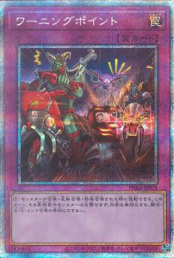 [ JP ] Warning Point - PHRA-JP078 - Prismatic Secret Rare