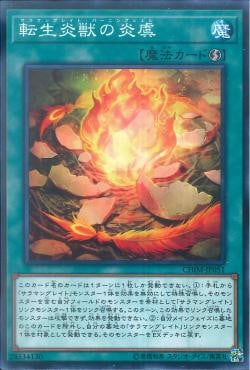 [ JK ] Salamangreat Burning Shell - CHIM-JP051 - Common