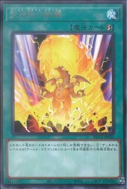 [ JK ] Armed Dragon Flash - BLVO-JP051 - Rare