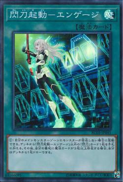 [ JP ] Sky Striker Mobilize - Engage! - RC03-JP041  - Super rare