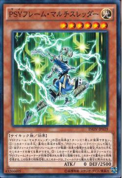 [ JP ] PSY-Frame Multi-Threader - INOV-JP029 - Common