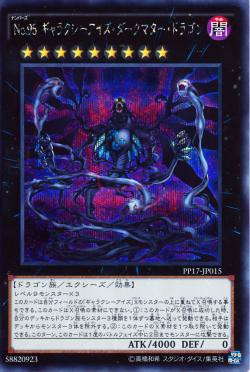 [ JP ] Number 95: Galaxy-Eyes Dark Matter Dragon - PP17-JP015 - Secret Rare