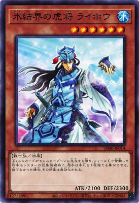 [ JP ] General Raiho of the Ice Barrier - SD40-JP014 - Common