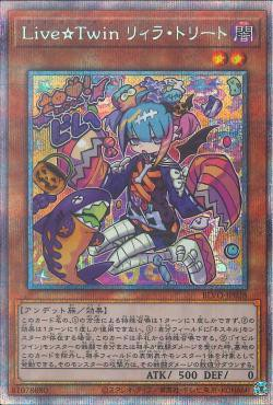 [ JK ] Live☆Twin Lilla Treat - BLVO-JP028 - Prismatic Secret Rare