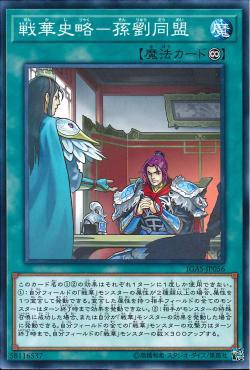 [ JK ] Ancient Warriors Saga - Sun-Liu Alliance - IGAS-JP056 - Common