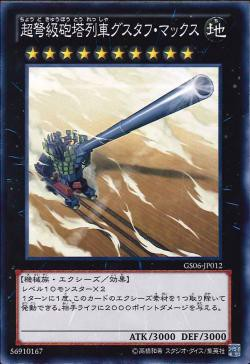[ JP ] Superdreadnought Rail Cannon Gustav Max - GS06-JP012 - Common