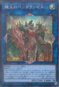 [ JK ] Benghalances of the Samsaric Cycle - LIOV-JP048 - Secret Rare