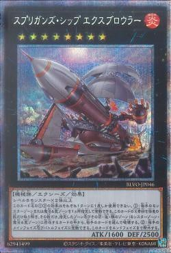 [ JK ] Sprigguns Ship Exblower - BLVO-JP046 - Prismatic Secret Rare