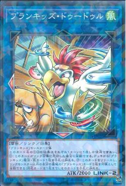[ JK ] Prank-Kids Dodo-Doodle-Doo - DBHS-JP020 - Normal Parallel Rare