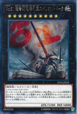 [ JK ]   Number 81: Superdreadnought Rail Cannon Super Dora - LVP2-JP052 - Rare